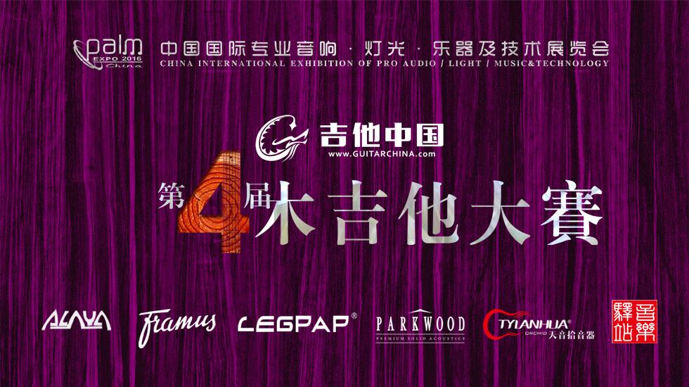 天音拾音器赞助吉他中国2016木吉他大赛
