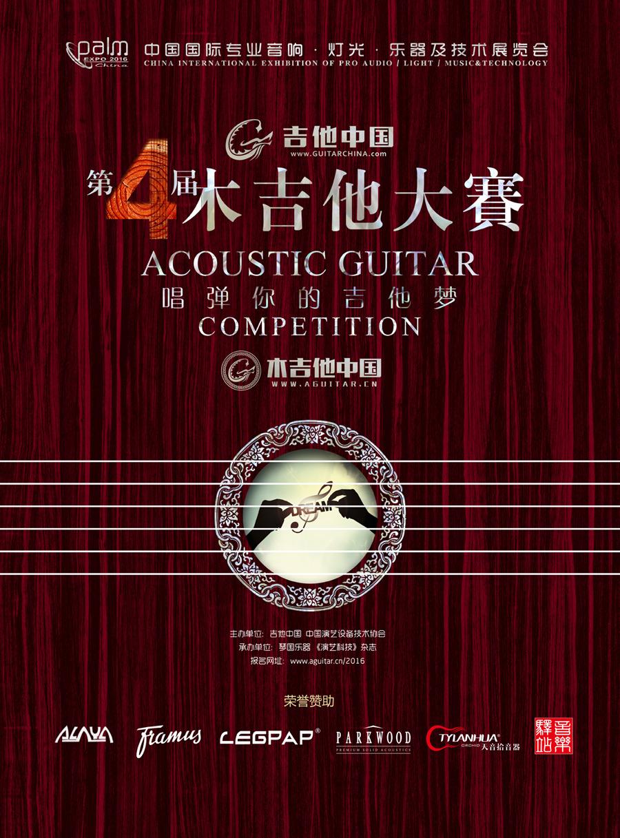 PALM展2016第4届吉他中国木吉他大赛 热力开赛!